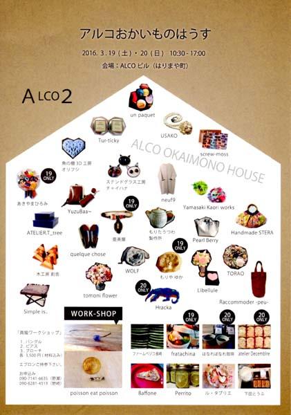 ALCO2-1.jpg