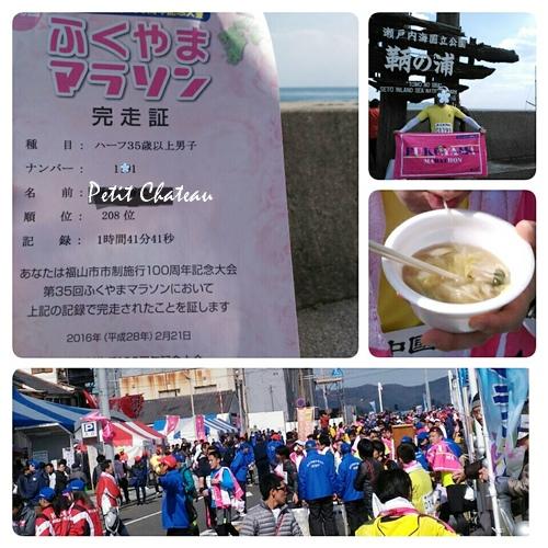 201602福山マラソン (2)