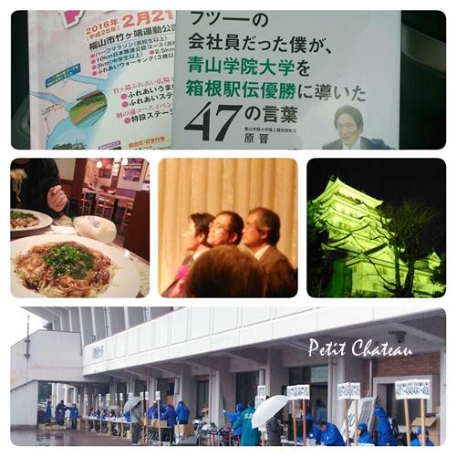 201602福山マラソン (4)