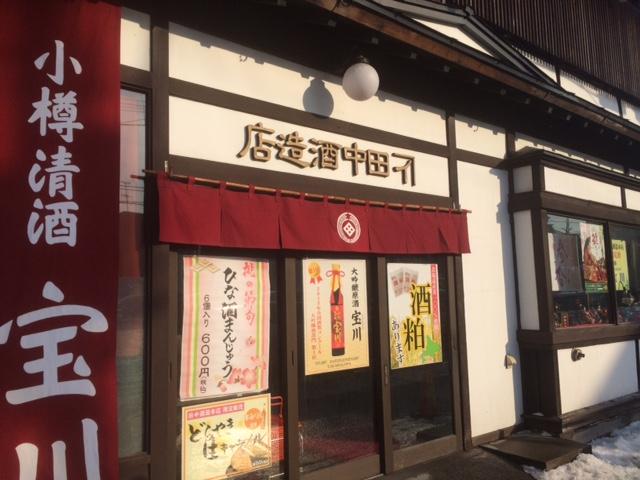 田中酒造2018228
