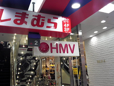 HMV栄。