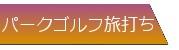 shun y 2016 アイコン pg tabiuchi