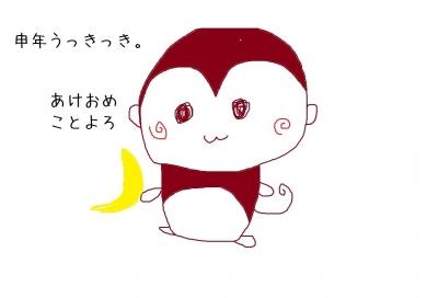 猿です。2016バナナVer