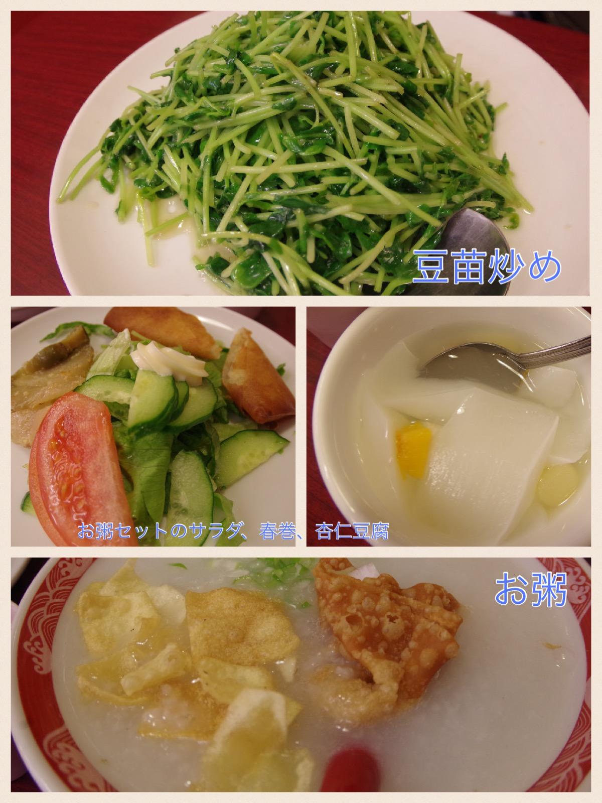 至福の朝食 「馬さんの店 龍仙 本店」のお粥 @春節の横浜中華街