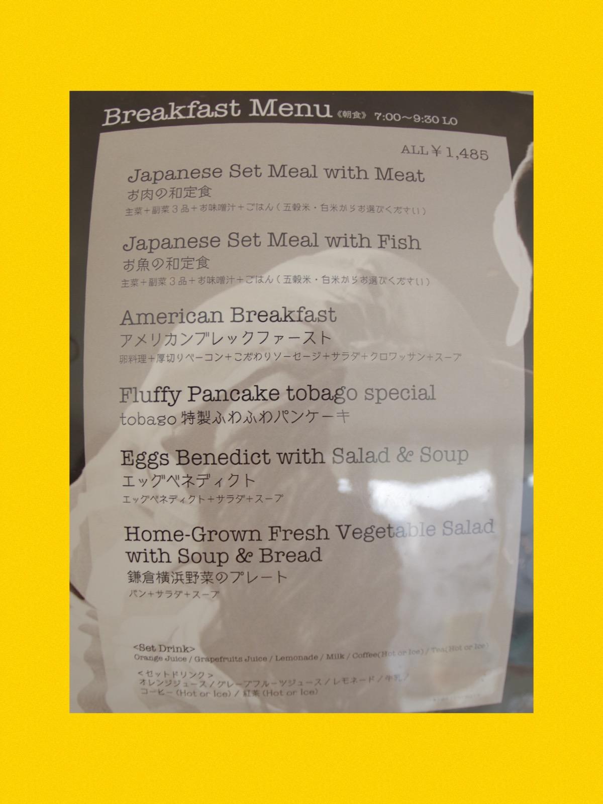 至福の朝食 ホテルプラム Tobago cafe&bar トバゴ