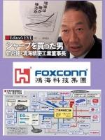 ホンハイ企業集団 鴻海