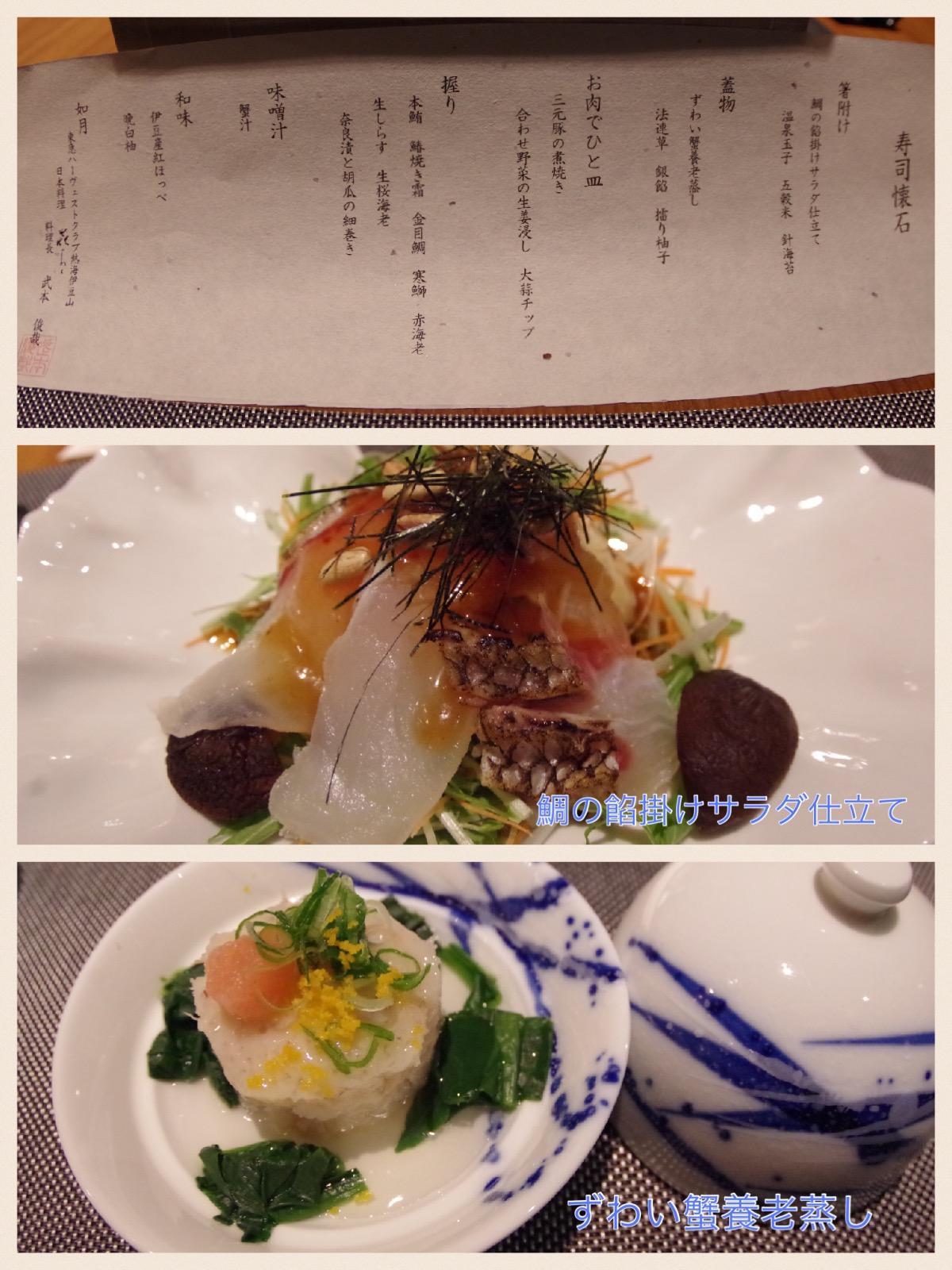 東急ハーベストクラブ熱海伊豆山レストラン