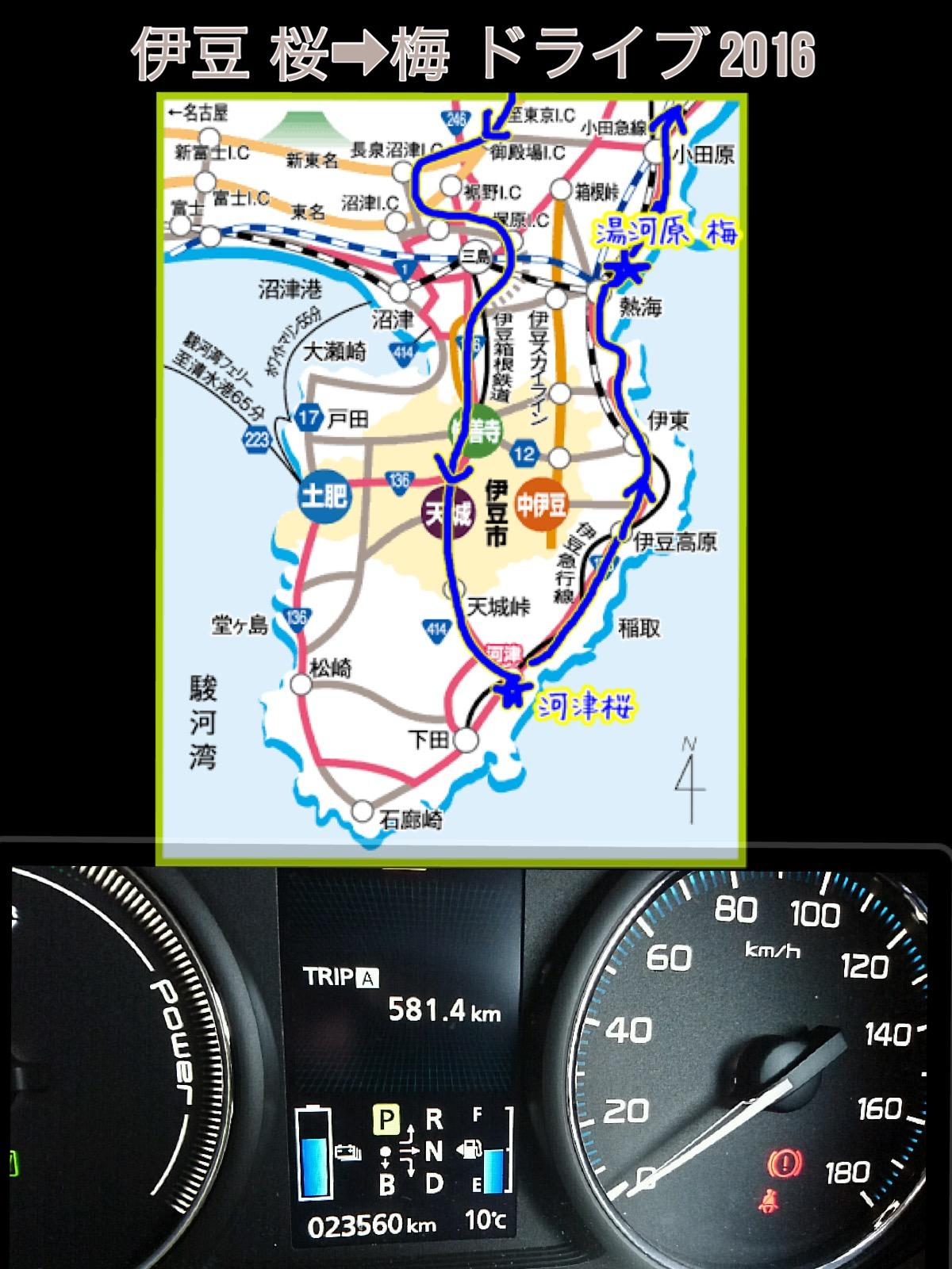 アウトランダーPHEV伊豆ドライブ旅行2016.2月