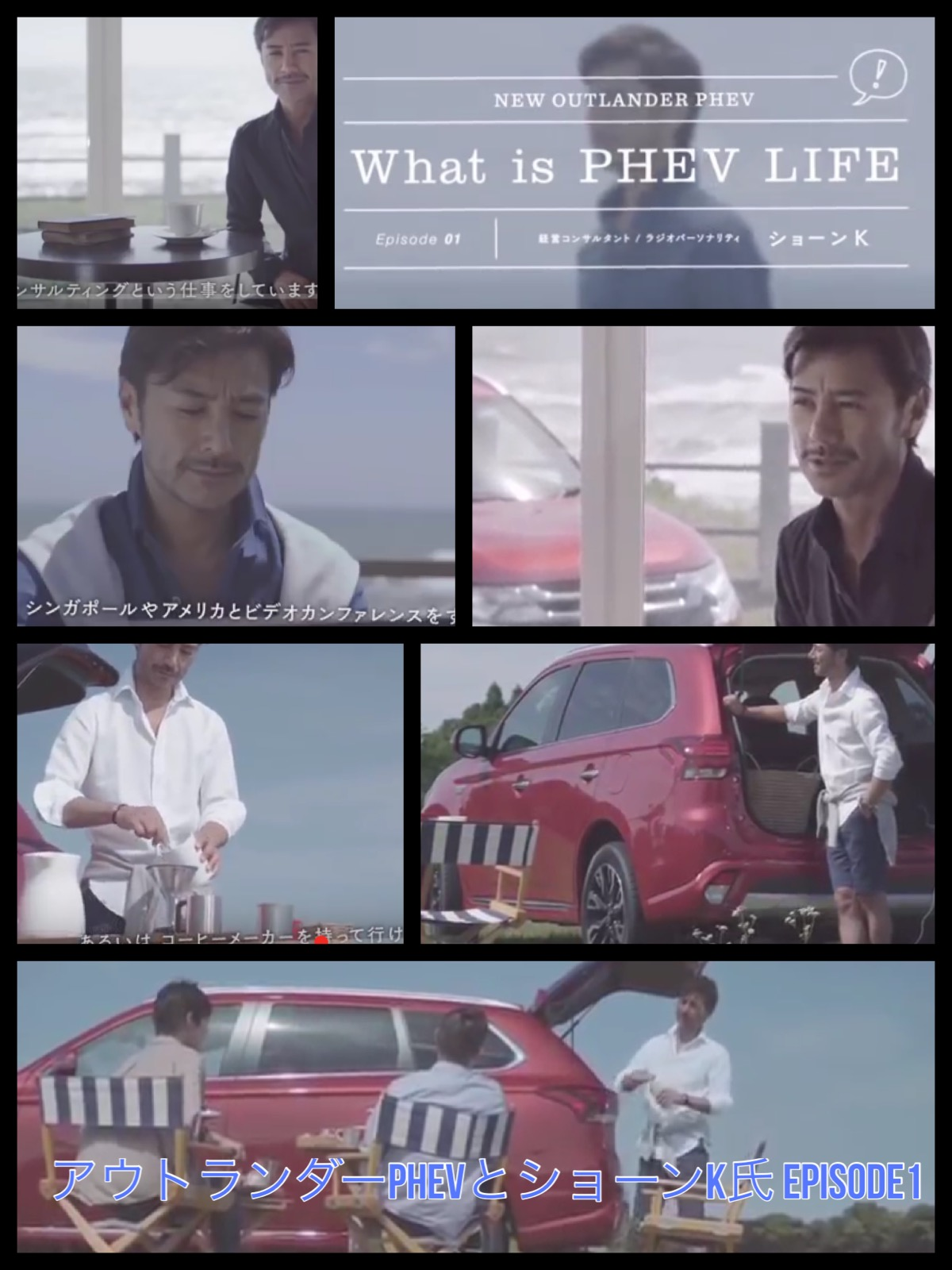 「WHAT IS PHEV LIFE?Episode 1 ショーンK氏編」