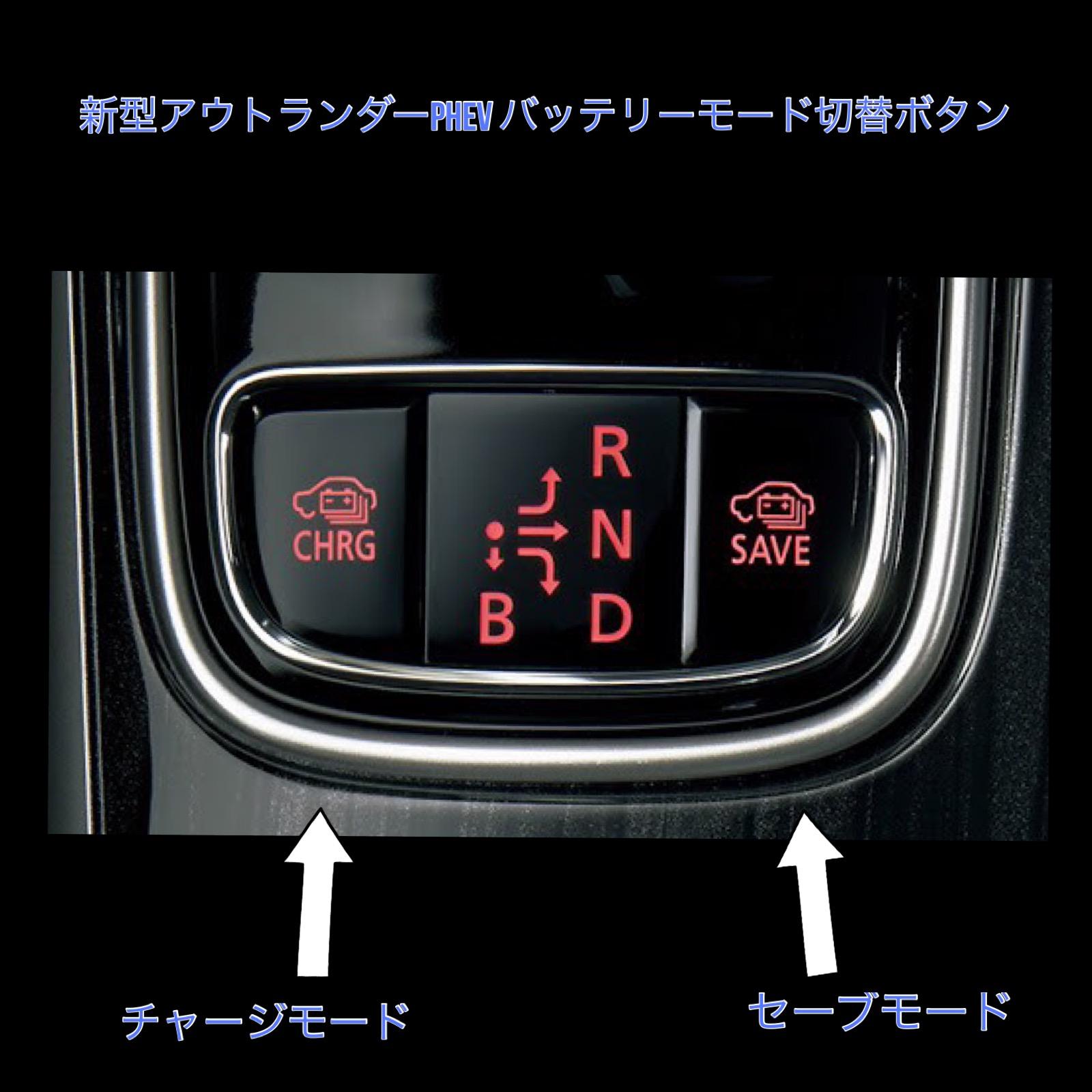 新型アウトランダーPHEV バッテリーモード切替ボタン
