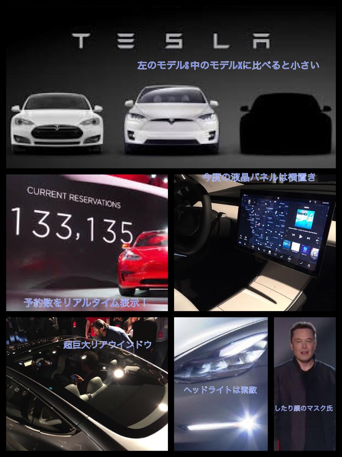 テスラモデル3米 発表 2016