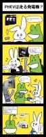 PHEV鳥獣戯画 その⑨「PHEVは走る発電機」
