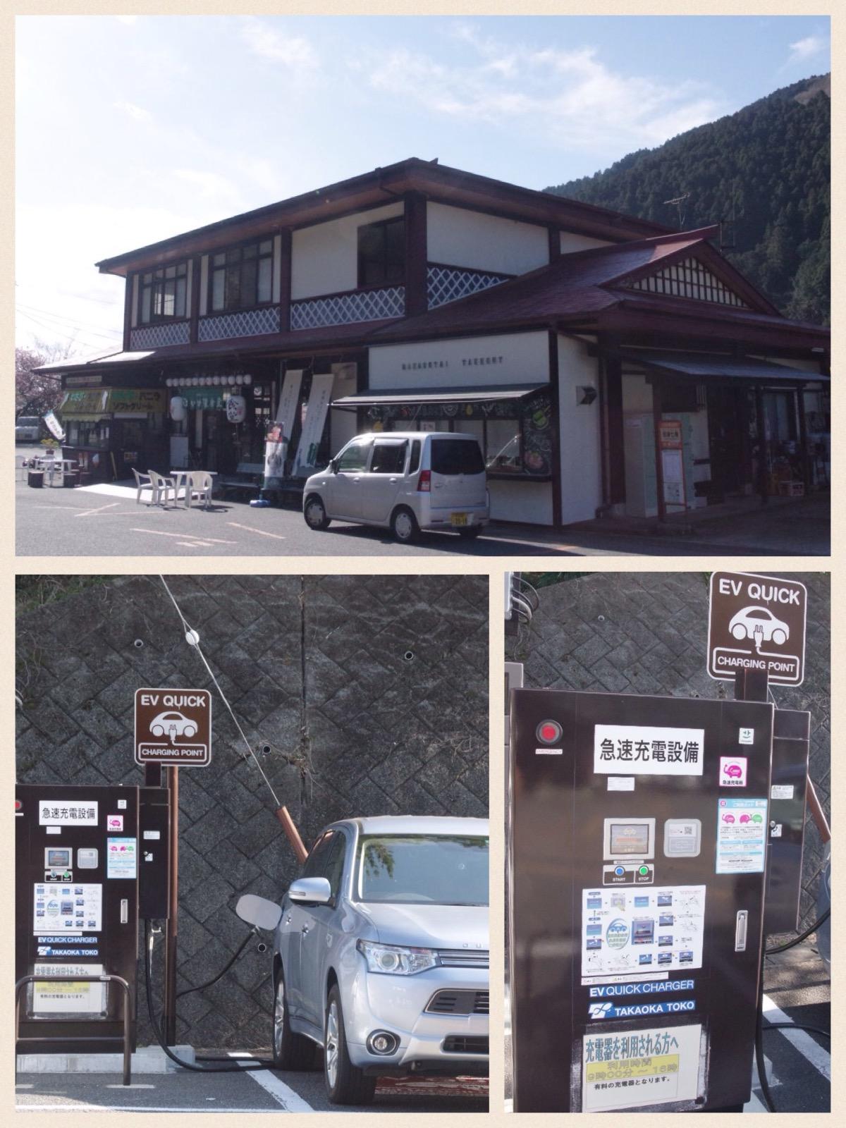 EV充電スポット 七滝観光協会 伊豆
