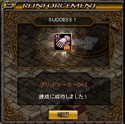 20160228_錬成2
