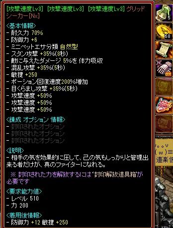 20160228_錬成3
