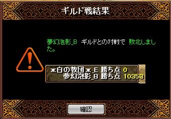 20160310_白結果
