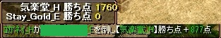 20160313_点数2