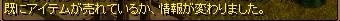 インゴ露店_3回目_結果