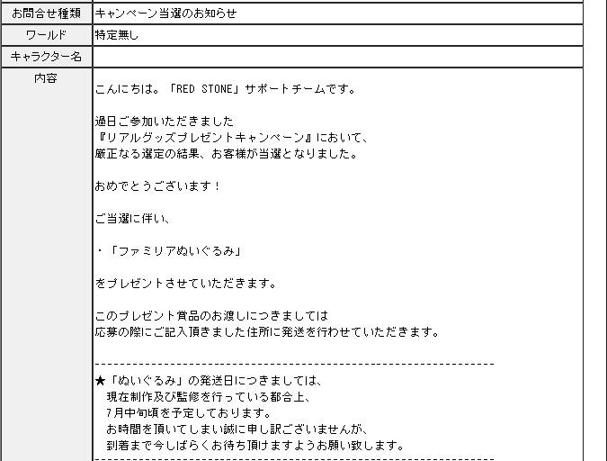 20160317_ぬいぐるみ
