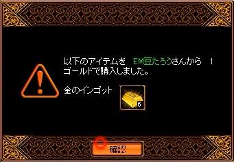 インゴ露店_5回目_結果