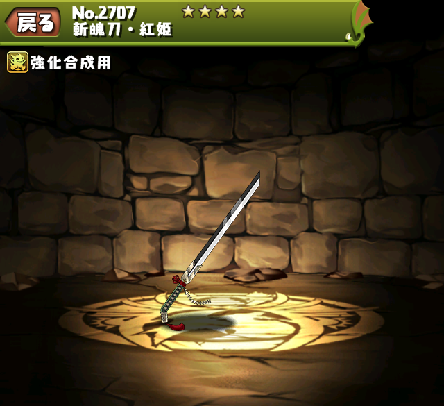 斬魄刀・紅姫 入手場所 入手方法 スキル スキル上げ