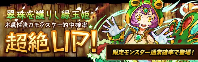 翠珠を護りし緑玉姫