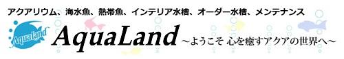 aqualand1.jpg