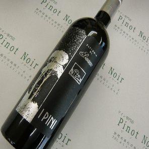 イタリア ワイン 2