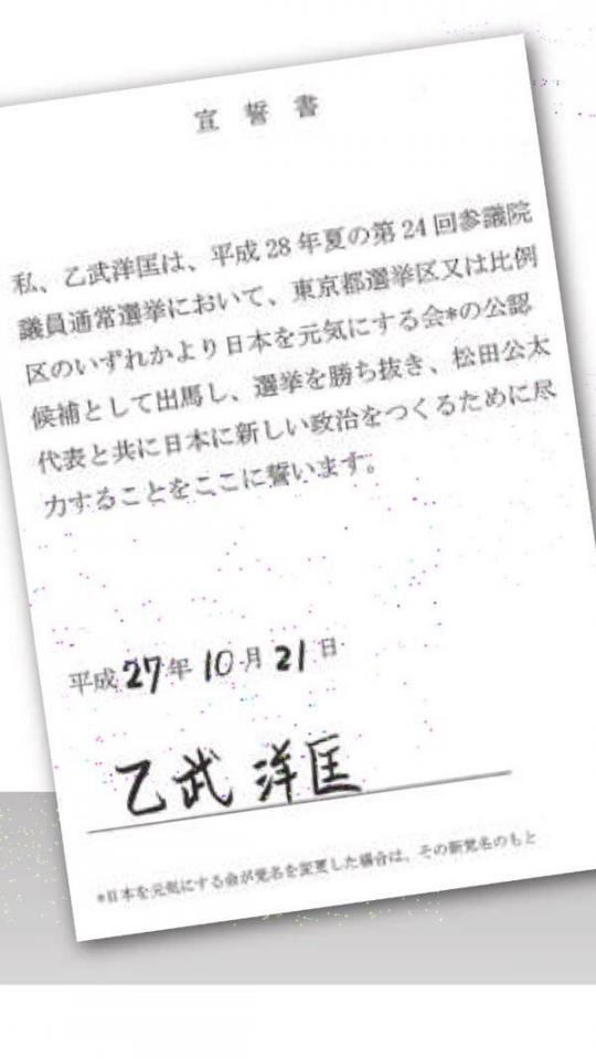 乙武洋匡10_convert_20160404083232