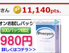 ポイント20160402
