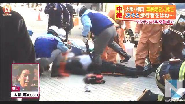 ⑤【大橋篤】大阪梅田無差別暴走テロ!
