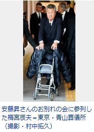 ①元組長安藤昇のお別れの会に梅宮辰夫が乳母車型歩行補助器具で現る!キチガイアメリカデリヘル白順子!