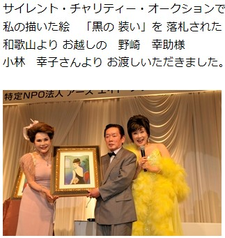 ②宮原真里が金品6000万円盗む野崎幸助「高級交際クラブ」デヴィ夫人や西川史子
