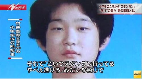 ⑧【吉田有希ちゃん惨殺事件の勝又拓哉】4個のランドセル!スタンガン!ナイフ!