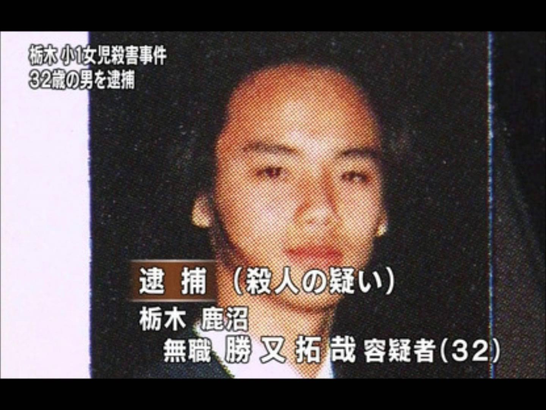 ⑦【吉田有希ちゃん惨殺事件の勝又拓哉】4個のランドセル!スタンガン!ナイフ!