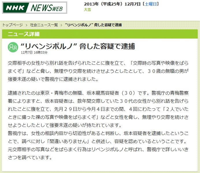 ②東京・青梅市の無職、坂本龍馬がリベンジポルノで逮捕されていた!