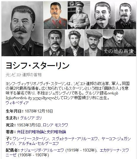 ②ヨシフ・スターリン