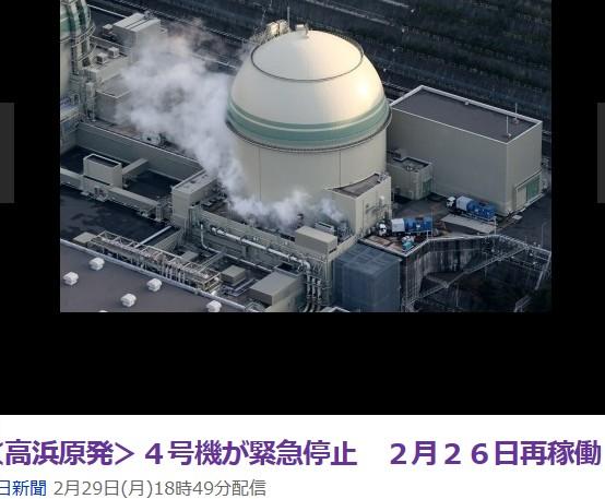 ①強行再稼動3日後に原子炉緊急停止