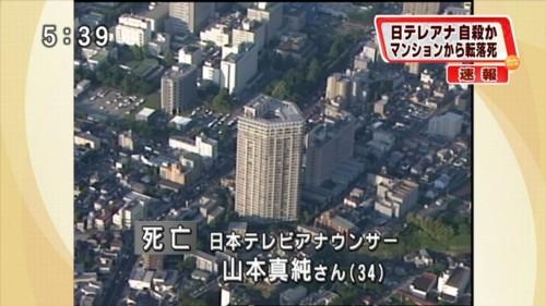 ⑦日本テレビ 山本真純 自殺500