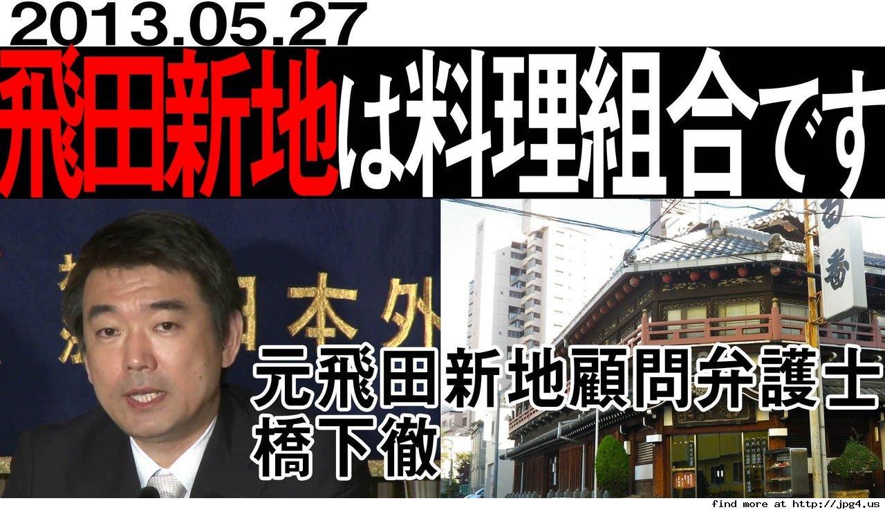⑮ウンコリアン橋下飛田売春料理組合