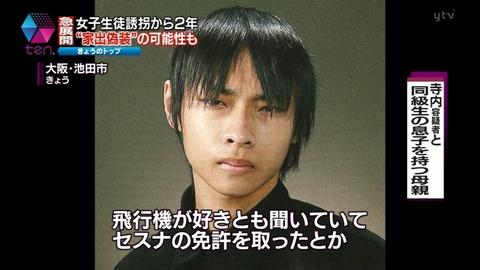 ②【寺内樺風の少女誘拐監禁】父寺内聡は防犯ショップ経営!