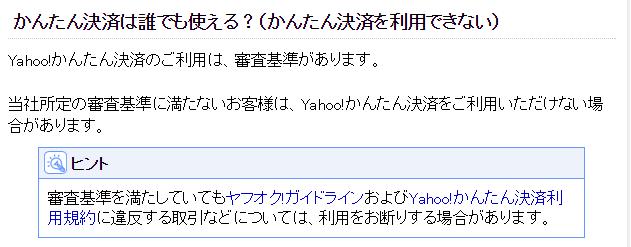 Yahoo!かんたん決済の審査基準