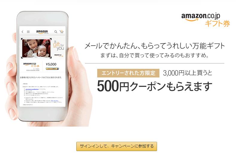 Amazonギフト券エントリーキャンペーン