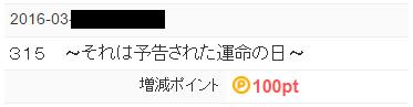 201603270105.jpg