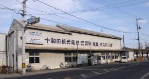 三沢そば6