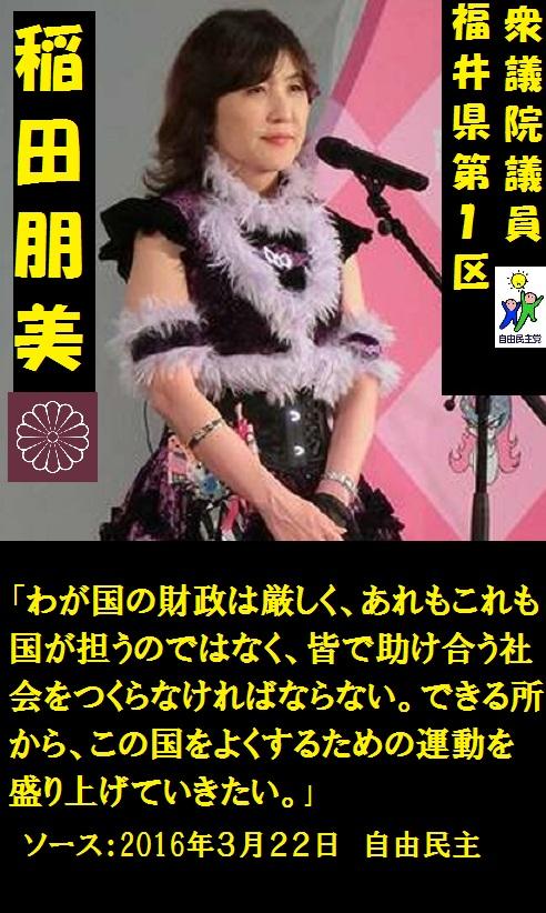 稲田朋美2016032201
