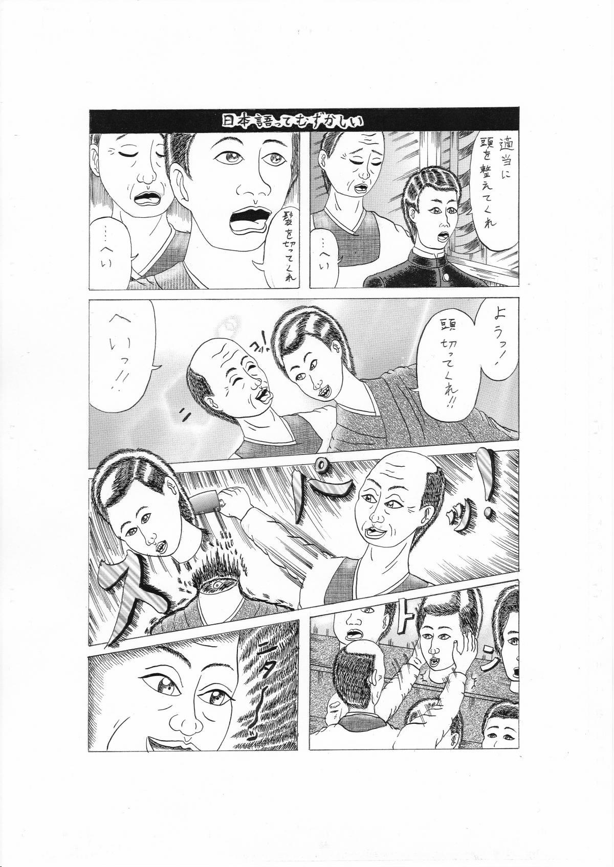 日本語ってむずかしい