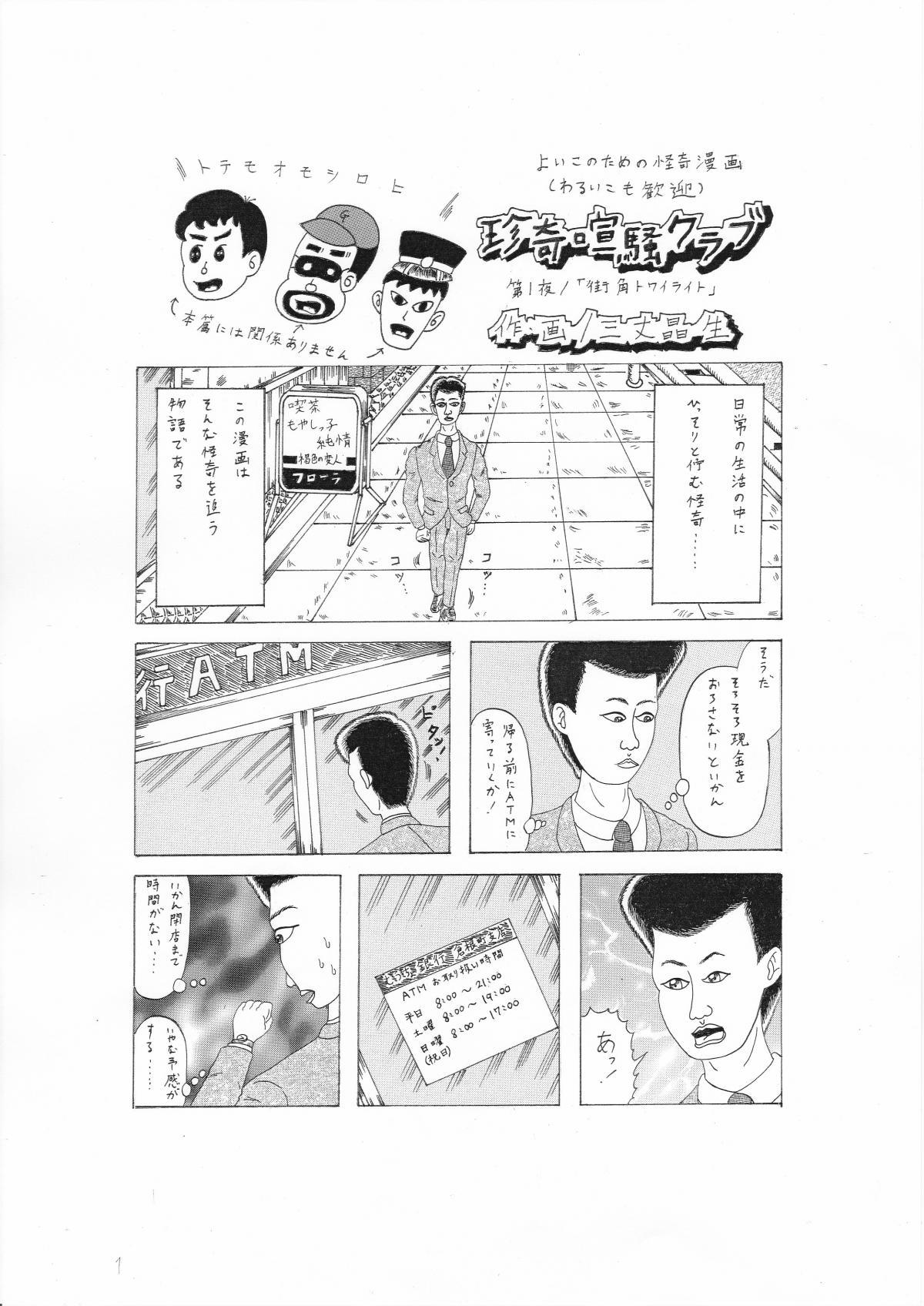 番外編 街角トワイライト (1)