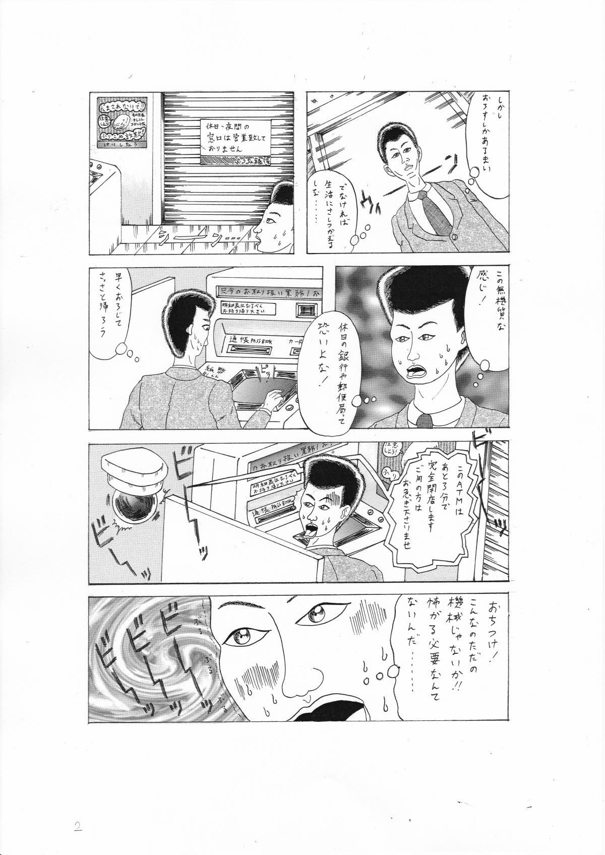 番外編 街角トワイライト(2)