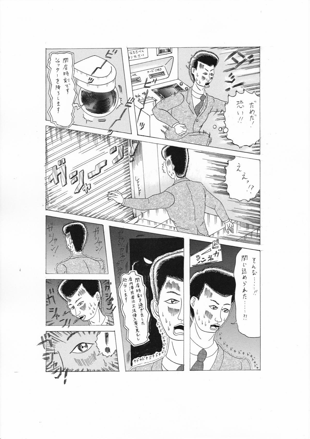 番外編 街角トワイライト (3)